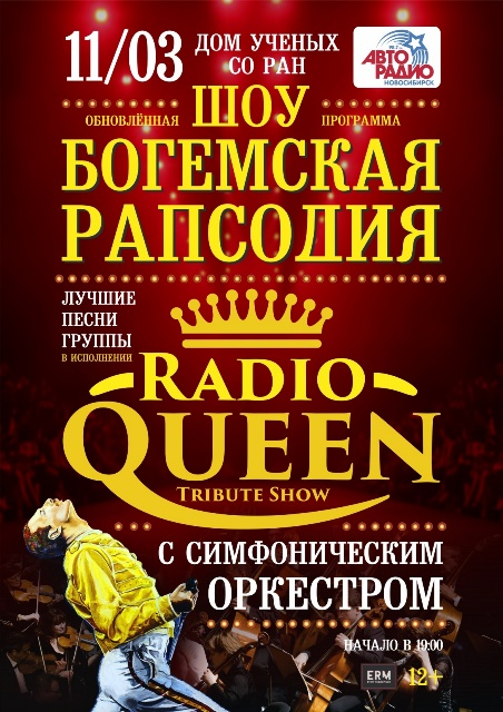 /upload/%D0%90%D1%84%D0%B8%D1%88%D0%B8/Radio_Queen.jpg
